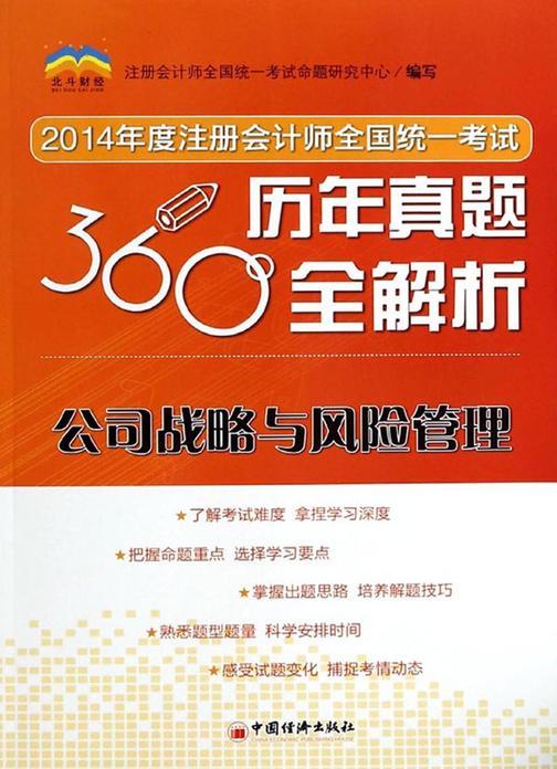 2014年度注册会计师全国统一考试360度历年真题全解析:公司战略与风险管理