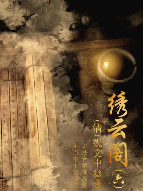 古代奇幻小说:绣云阁(六)