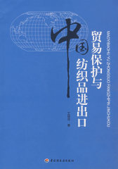 贸易保护与中国纺织品进出口(试读本)