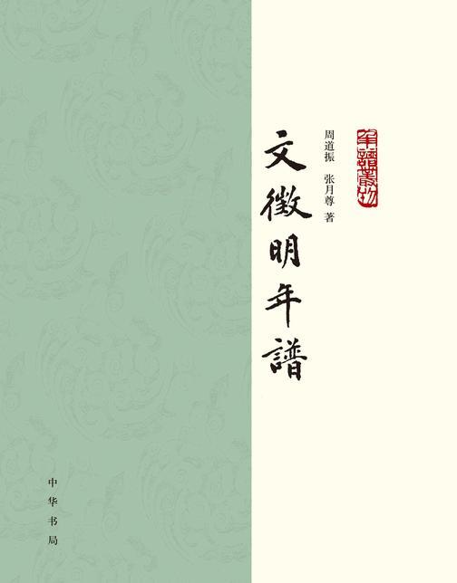 文徵明年谱(全二册)--年谱丛刊