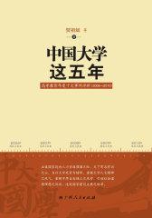 《中国大学这五年——高等教育年度十大事件评析(2006-2010)》(试读本)
