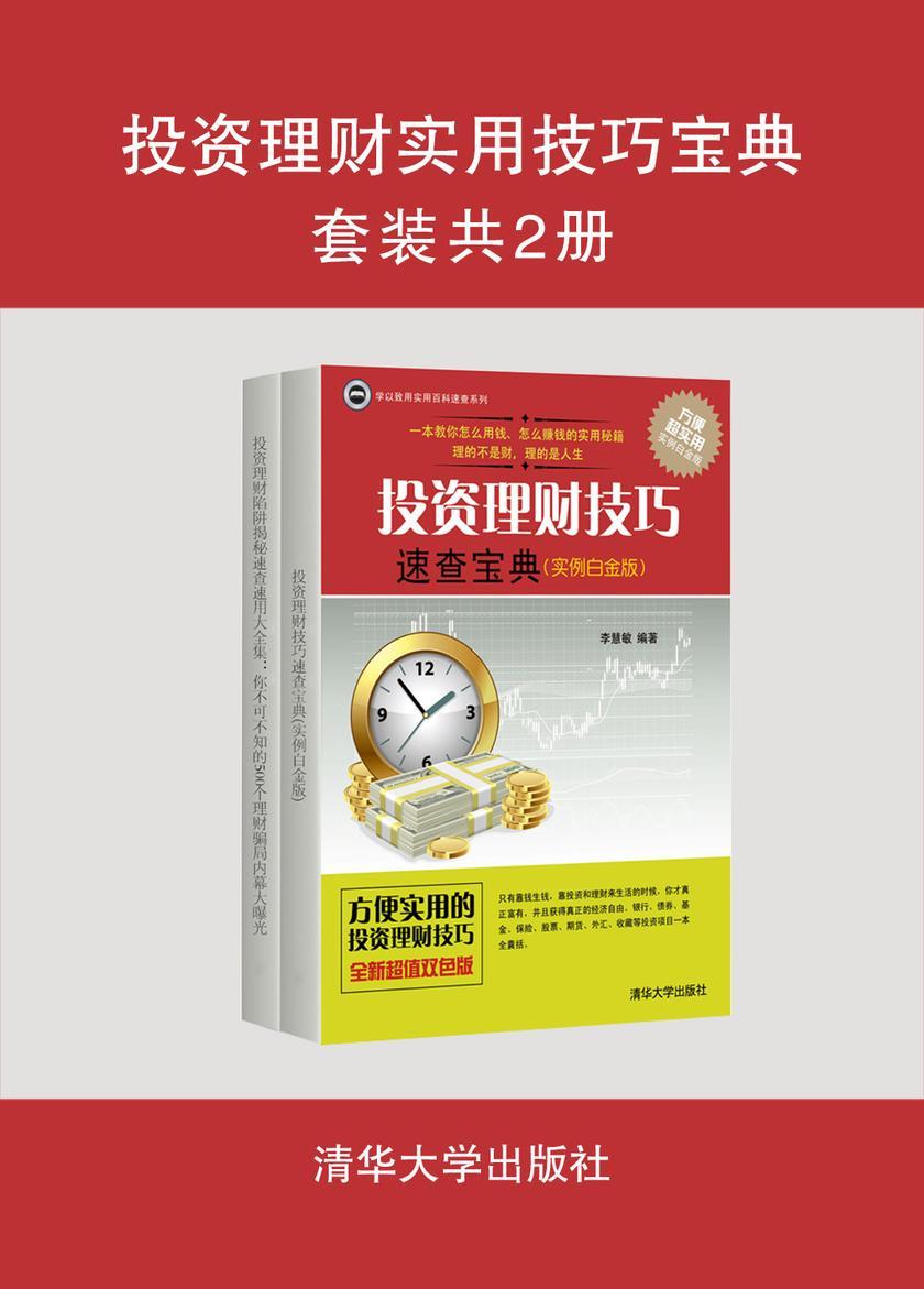 投资理财实用技巧宝典(套装共2册)
