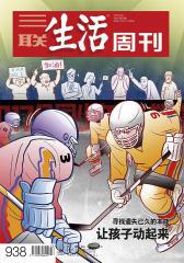 三联生活周刊·让孩子动起来(2017年22期)(电子杂志)