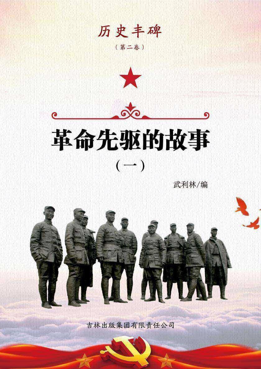 革命先驱的故事1