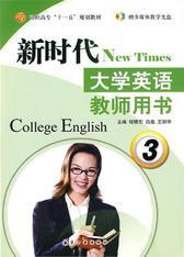 新时代大学英语教师用书(3)