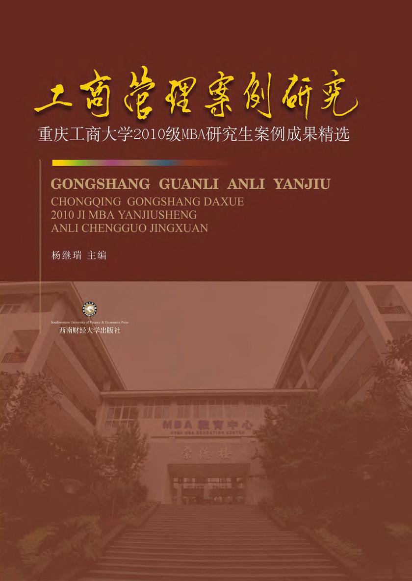 工商管理案例研究:重庆工商大学2010级MBA研究生案例成果精选(仅适用PC阅读)