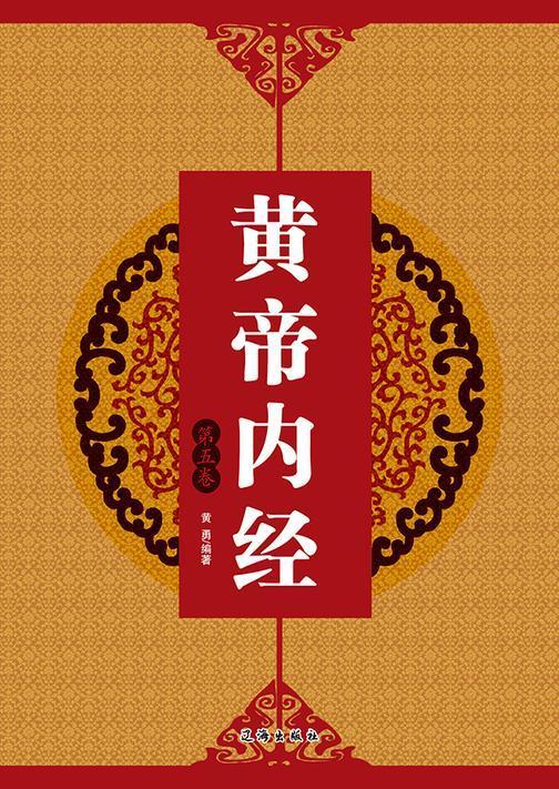 黄帝内经(第五卷)