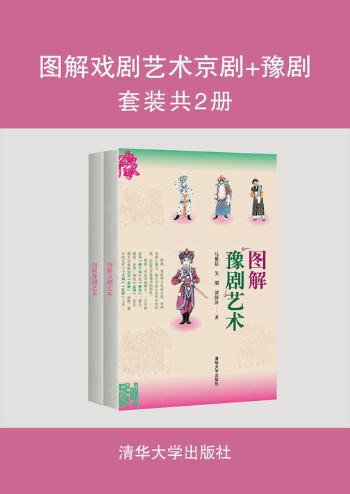 图解戏剧艺术京剧+豫剧(套装共2册)