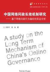 中国网络问政长效机制研究:基于网络问政行为偏好的实证研究