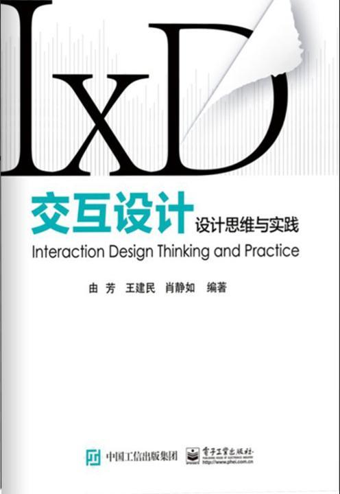 交互设计——设计思维与实践