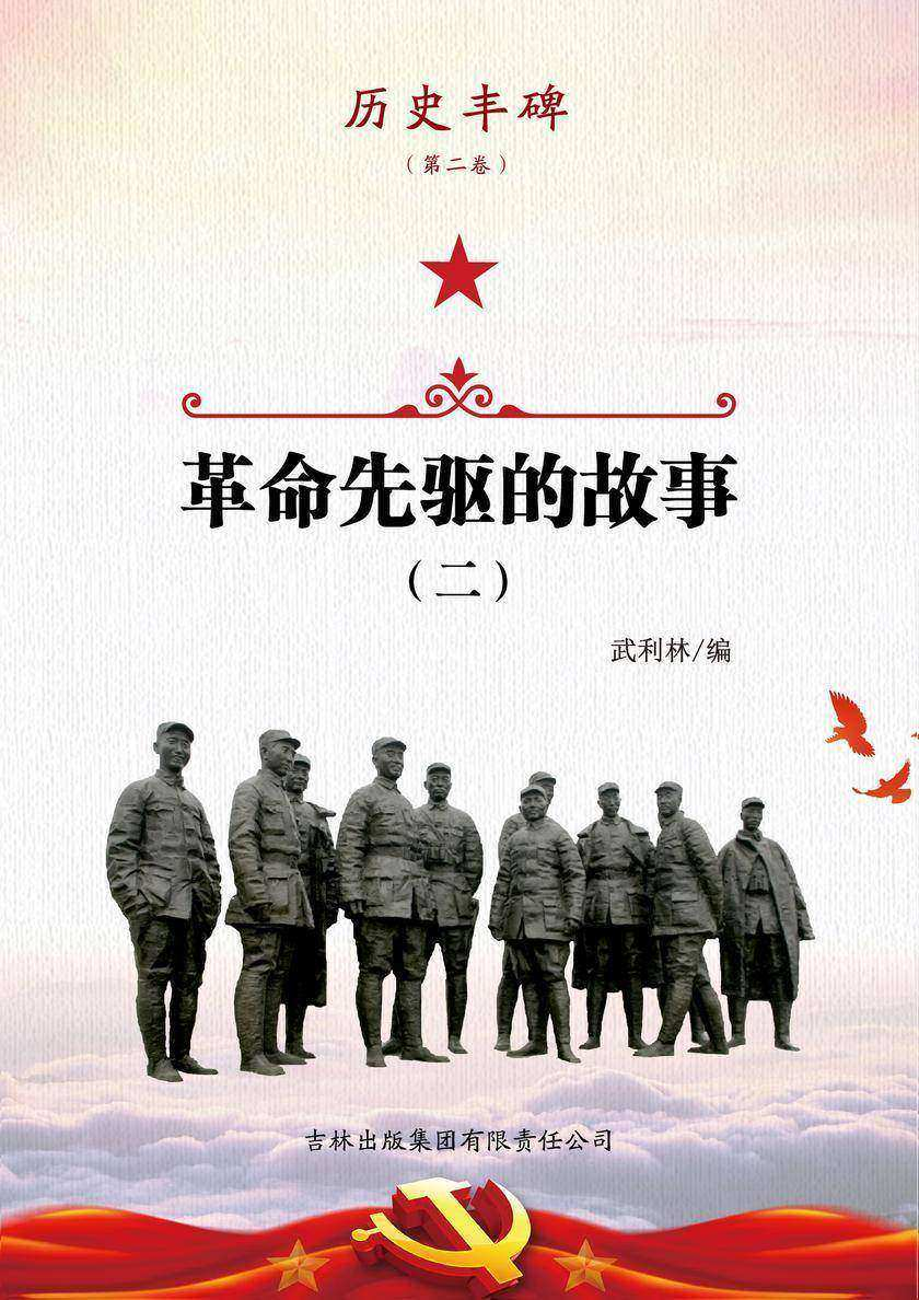 革命先驱的故事2