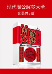 现代周公解梦大全(套装共3册)