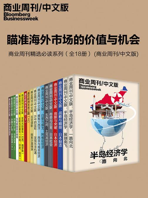 瞄准海外市场的价值与机会——商业周刊精选系列(全18册) (商业周刊/中文版)