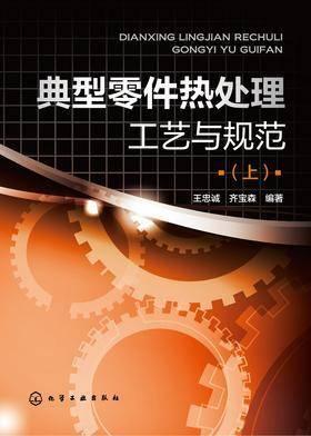 典型零件热处理工艺与规范(上)