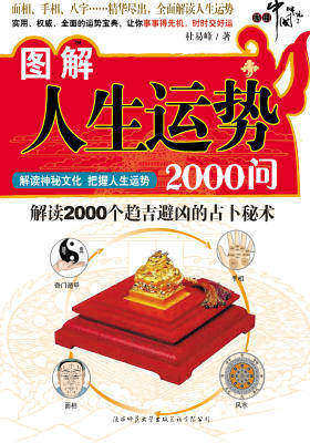 活出中国味儿 2 图解人生运势2000问(仅适用PC阅读)