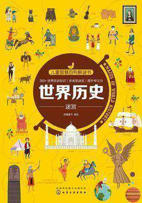 儿童智慧百科解谜书-世界历史迷宫