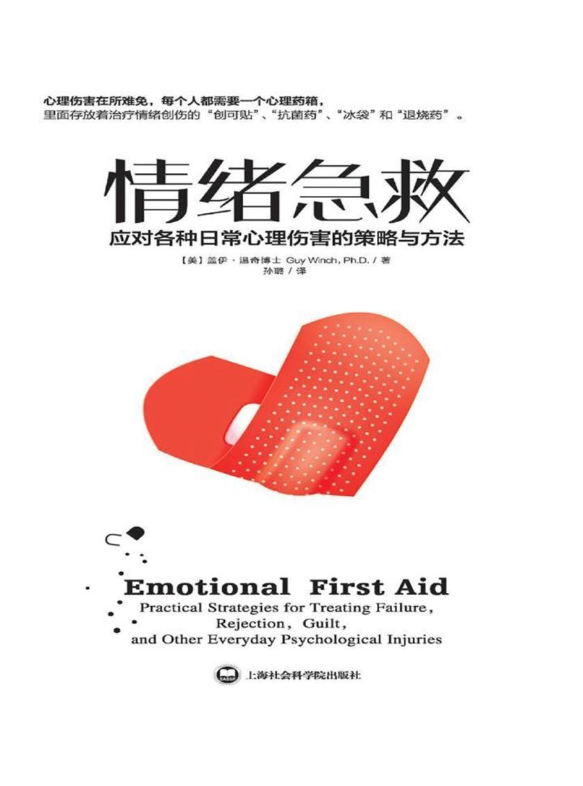情绪急救:应对各种日常心理伤害的策略与方法