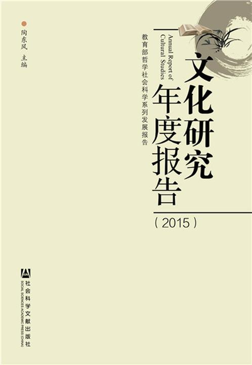 文化研究年度报告(2015)
