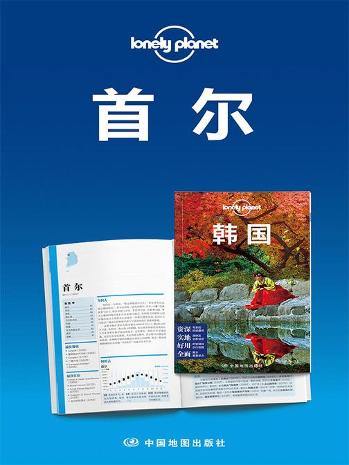 Lonely Planet孤独星球:首尔