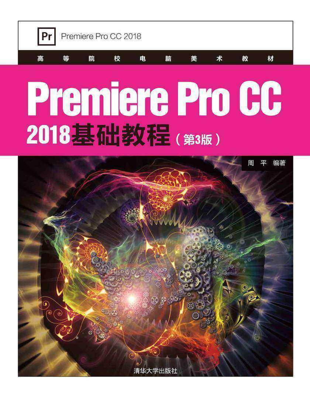 Premiere Pro CC 2018基础教程(第3版)