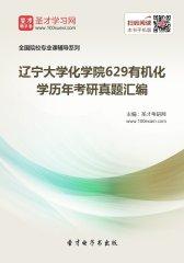 辽宁大学化学院629有机化学历年考研真题汇编