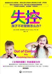 失控:孩子不听管教怎么办?