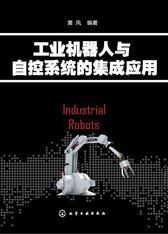 工业机器人与自控系统的集成应用