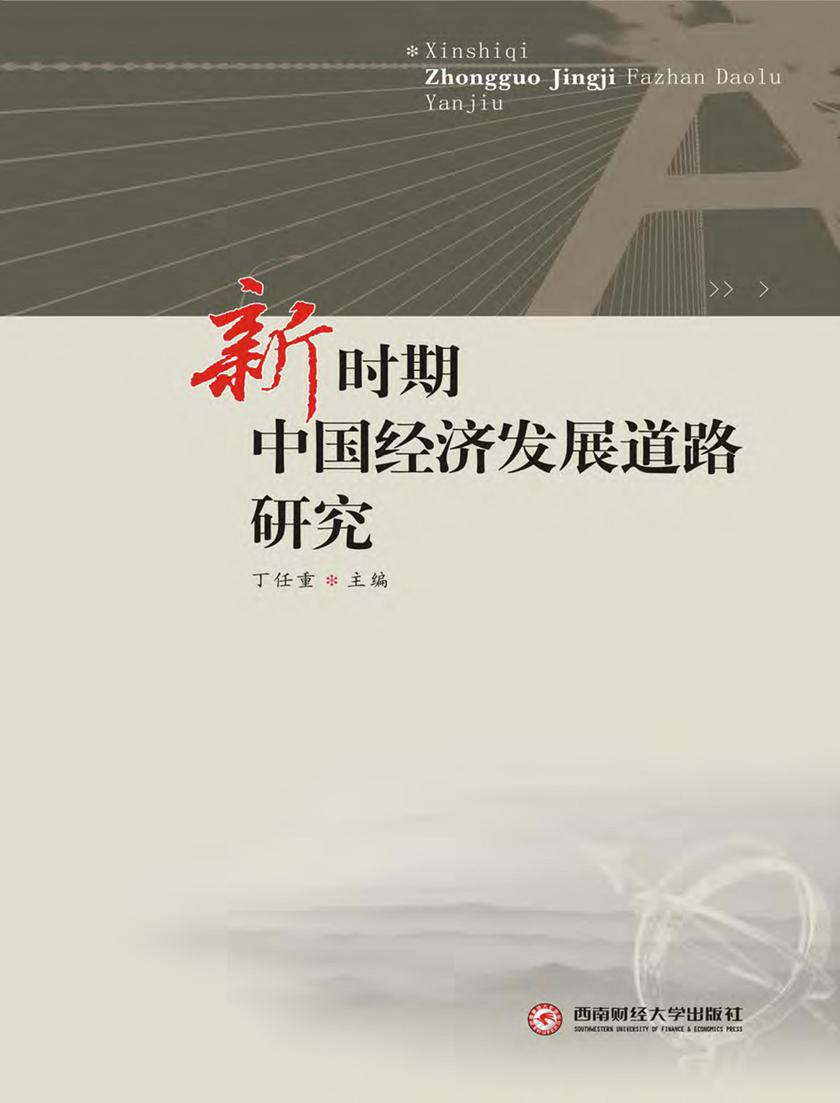 新时期中国经济发展道路研究