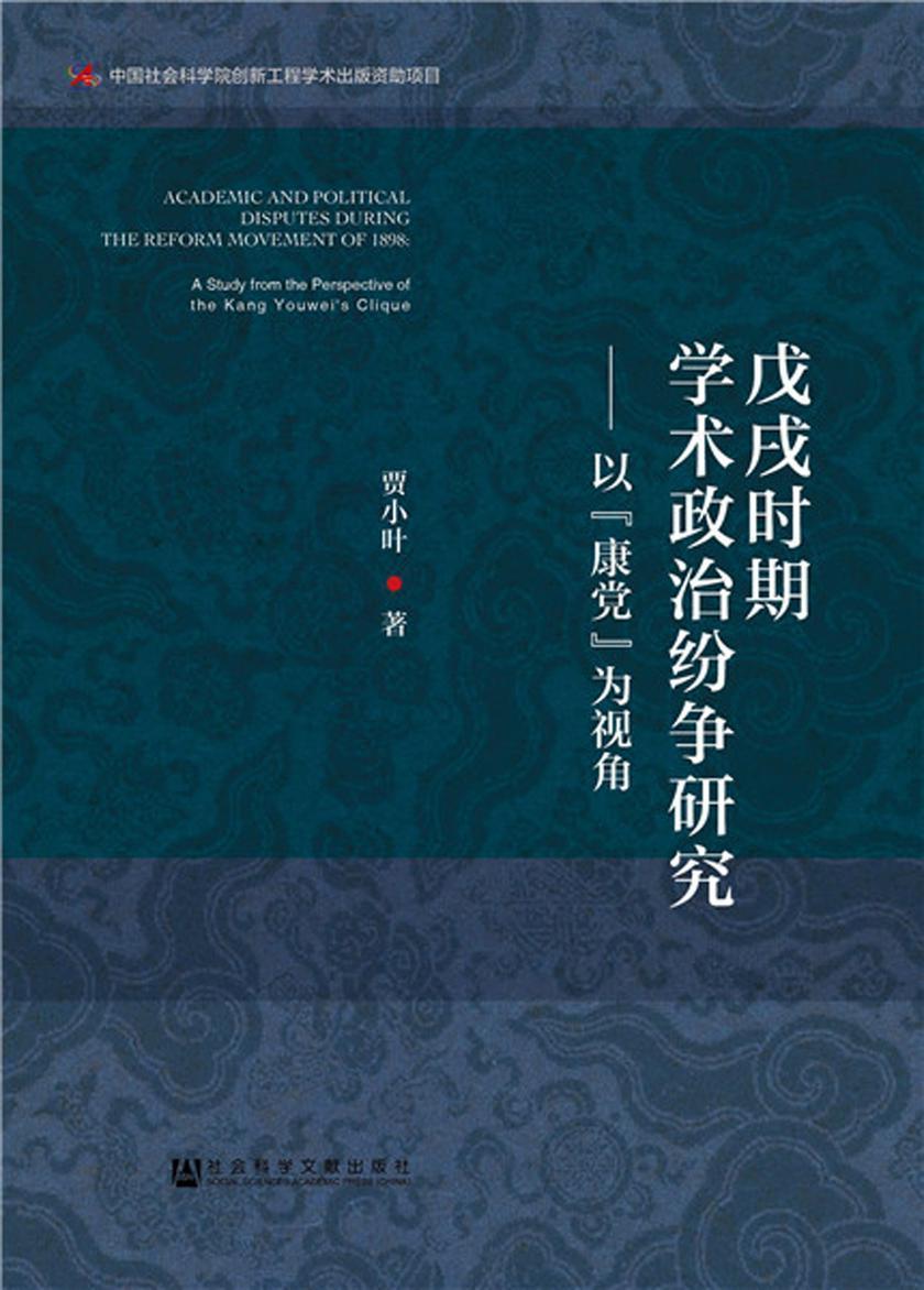 """戊戌时期学术政治纷争研究:以""""康党""""为视角"""