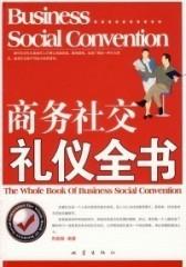商务社交礼仪全书