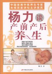 杨力谈产前产后养生