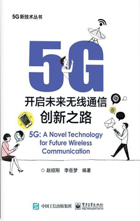5G:开启未来无线通信创新之路