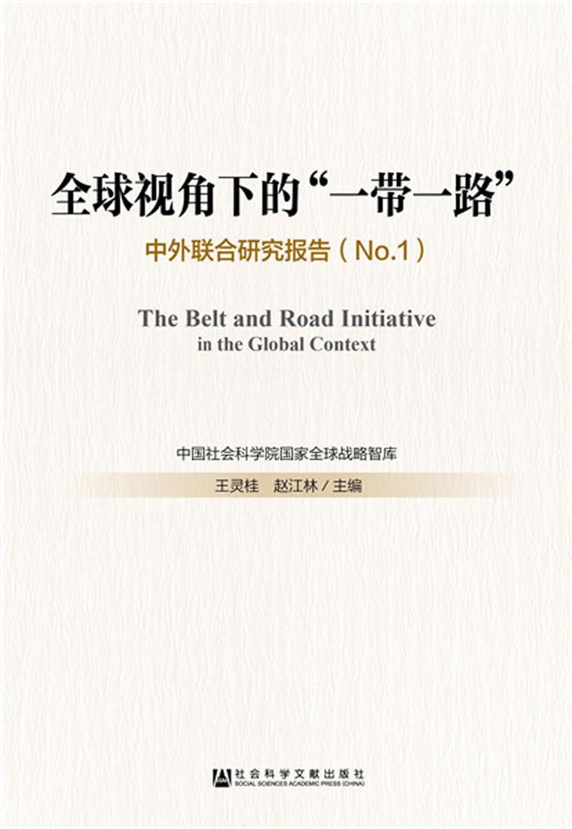 """全球视角下的""""一带一路"""":中外联合研究报告(No.1)"""