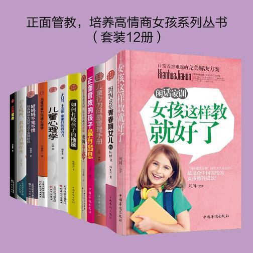 正面管教,培养高情商女孩系列丛书(套装12册)