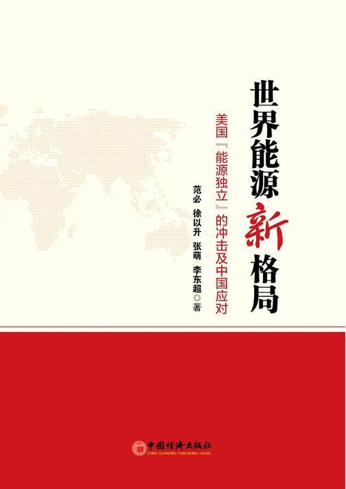 """世界能源新格局:美国""""能源独立""""的冲击及中国应对"""