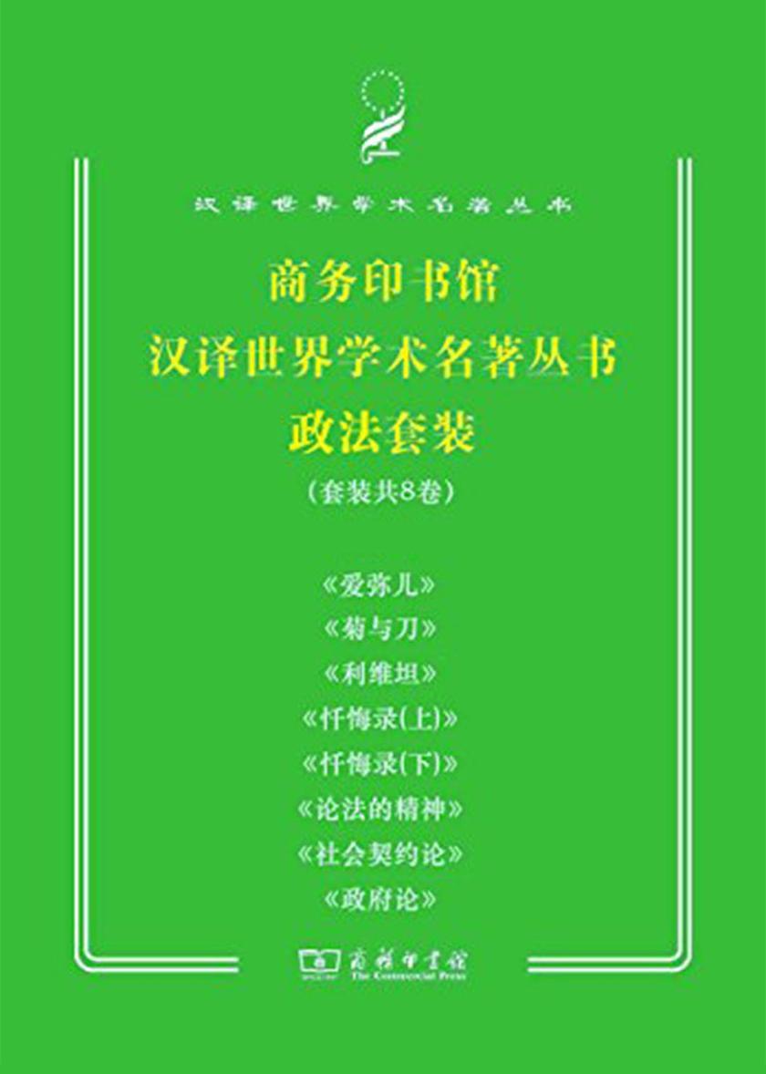 商务印书馆汉译世界学术名著丛书政法(套装共8册)