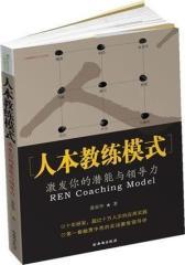 人本教练模式(试读本)