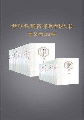 世界名著名译系列丛书(套装共22册)