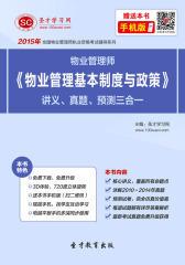 2016年物业管理师《物业管理基本制度与政策》讲义、真题、预测三合一