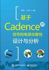 基于Cadence的信号和电源完整性设计与分析