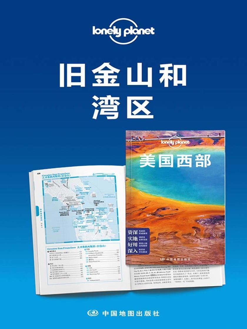 Lonely Planet孤独星球:旧金山和湾区