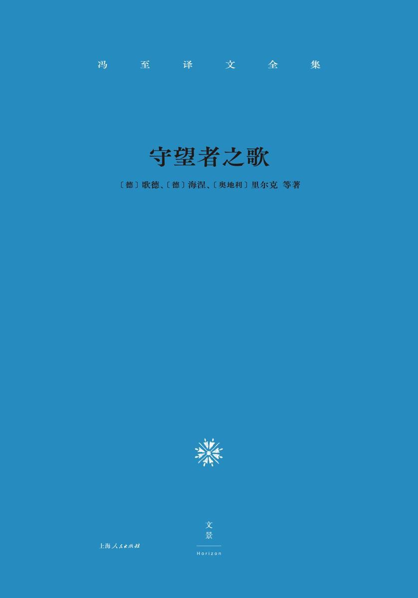 冯至译文全集 卷一:守望者之歌