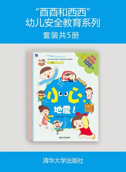"""""""酉酉和西西""""幼儿安全教育系列(套装共5册)"""
