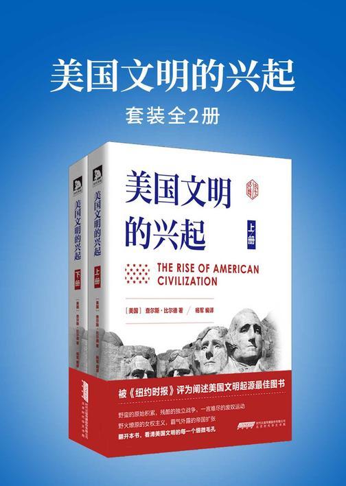 美国文明的兴起(全2册)