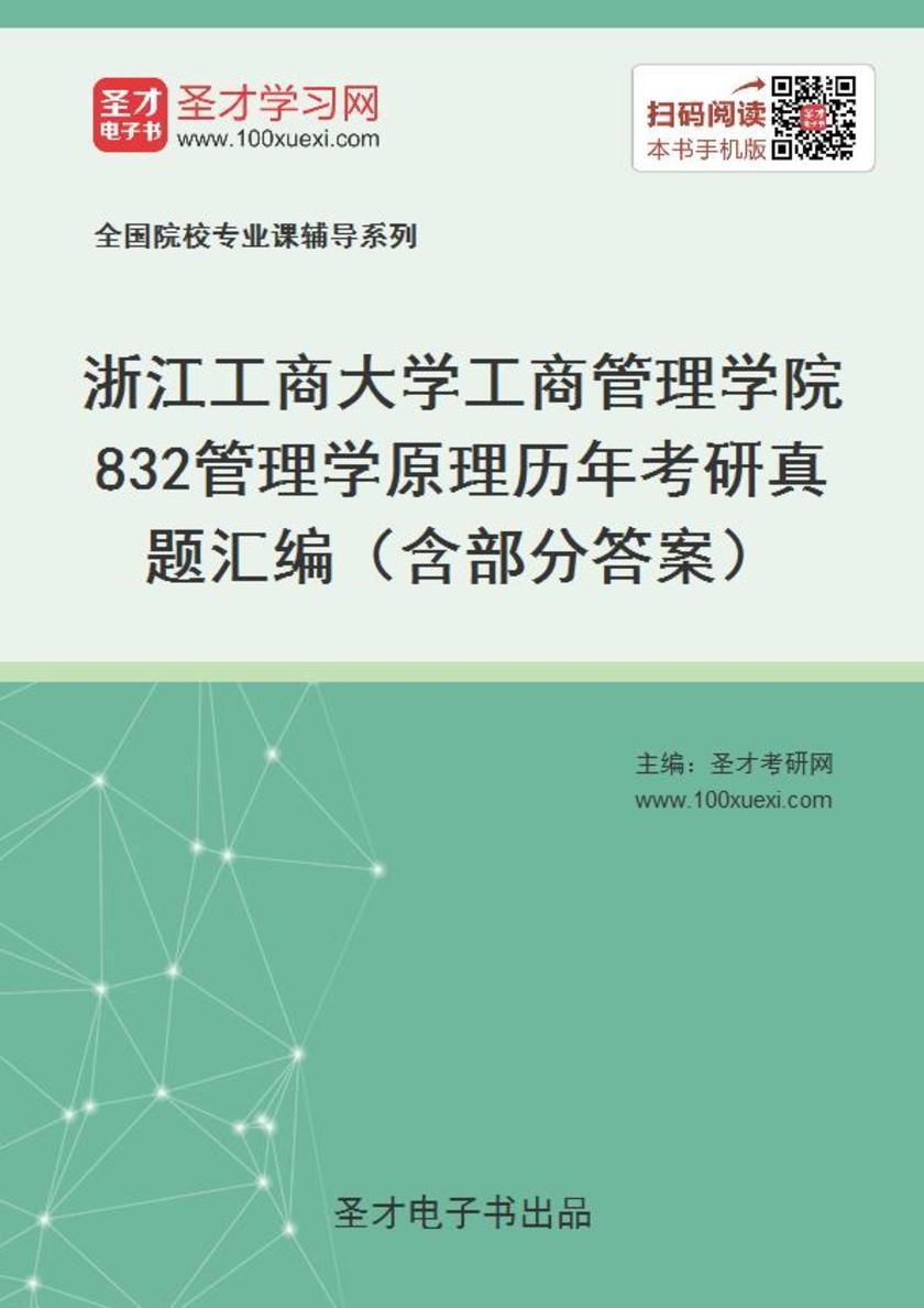 浙江工商大学工商管理学院832管理学原理历年考研真题汇编(含部分答案)