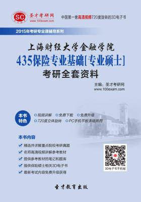 [3D电子书]圣才学习网·2015年上海财经大学金融学院435保险专业基础[专业硕士]考研全套资料(仅适用PC阅读)