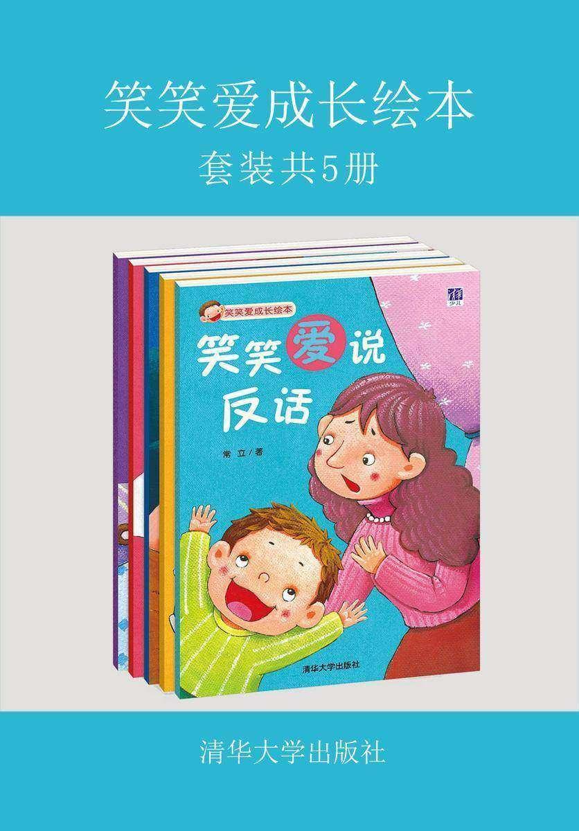 笑笑爱成长绘本(套装共5册)
