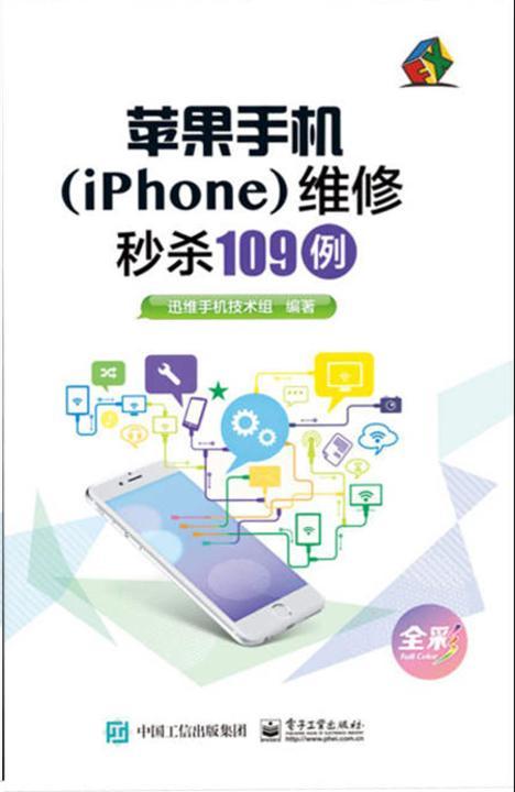 苹果手机(iPhone)维修秒杀109例