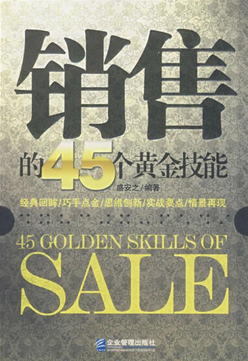 销售的45个黄金技能