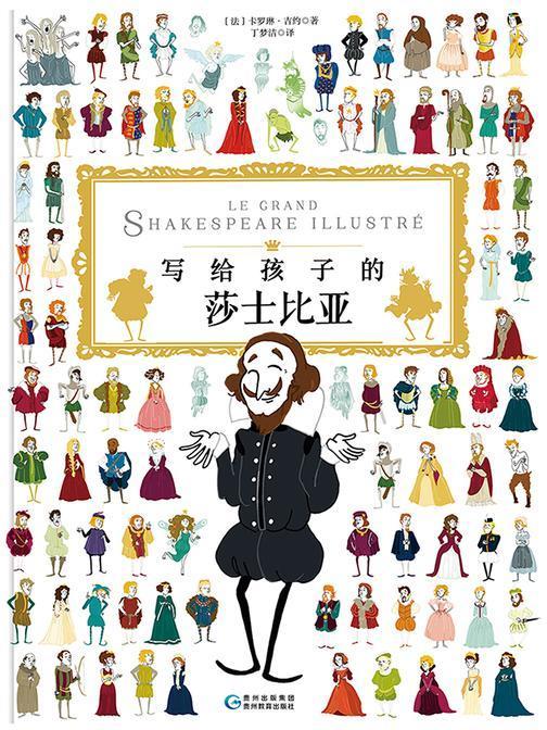 写给孩子的莎士比亚